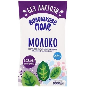 Молоко Волошкове Поле безлактозное ультрапастеризованное 2,5% 1кг