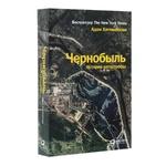 Книга Чернобыль История катастрофы