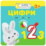 Baby-Bunny Numbers Book