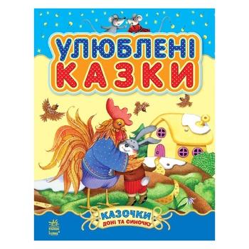Сказки Ранок Любимые сказки - купить, цены на Фуршет - фото 1