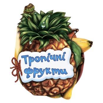 Книга Ранок Тропические фрукты М248020У