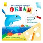 Книга Ранок Океан с трафаретами 270422
