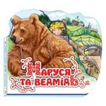 Книга Ранок Маруся и медведь М332004У - купить, цены на Фуршет - фото 1