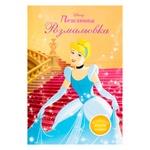 Cinderella Coloring Book