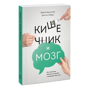 Книга МИФ Кишечник и Мозг
