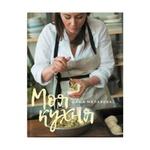 Книга Малахова Д. Моя кухня