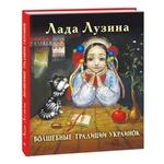 Книга Л. Лузина Волшебные традиции украинок
