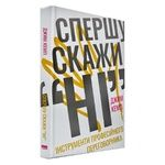 Книга Джим Кемп Спершу скажи НІ