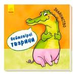 Книга Неймовірні тварини в асортименті