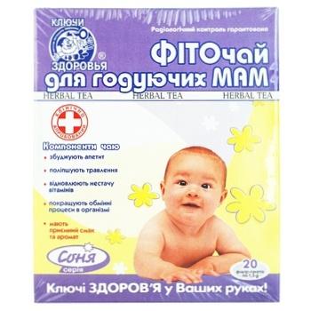 Klyuchi Zdorovya Phytotea For Nursing Mothers Packaged 30g