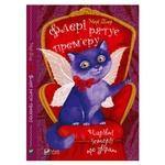 Fleury Saves Premier Book