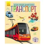 Книга Транспорт енциклопедія