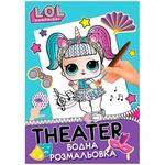 Водная раскраска Lol Theater