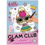 Water Coloring Lol Glam Club
