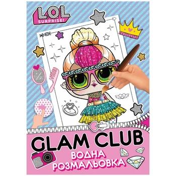 Водная раскраска Lol Glam Club