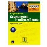 Книга-аудіо Самовчитель італійської мови