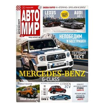 Журнал Автомир - купить, цены на Novus - фото 1