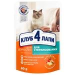 Корм Клуб 4 лапы Премиум Стерилисед  для кошек 80г