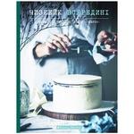 Книга Вікторія Мельник Чизкейк всередині Складні й незвичайні торти — легко
