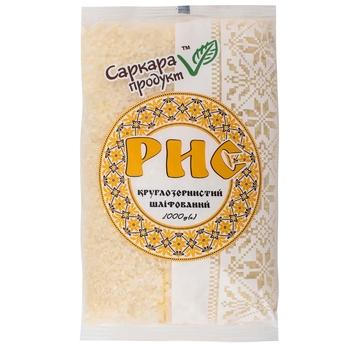 Рис Саркара продукт круглозерный шлифованный 1кг - купить, цены на СитиМаркет - фото 1
