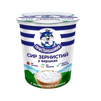 Сир Простоквашино зернистий кисломолочний 4% пластиковий стакан 350г Україна - купити, ціни на Фуршет - фото 1