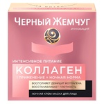 Chernyi Zhemchuh Nutrition Night Mask-Cream 46ml