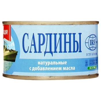 Сардини Аквамарин натуральні з додаванням олії 230г - купити, ціни на Ашан - фото 4