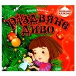 Книга Торсінг Різдвяне диво