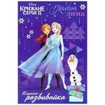 Книга-развивайка Disney Холодное сердце 2