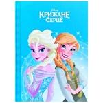 Книга Disney Крижане серце Магічна колекція
