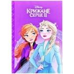 Книга Disney Крижане серце 2 Магічна колекція
