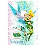 Disney Fairies. The Secret of the Magic Wings Coloring Book with Stickers