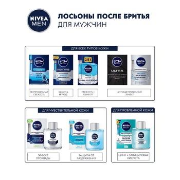 Лосьйон після гоління Nivea Men Ultra Антибактеріальний ефект 100мл - купити, ціни на Восторг - фото 4