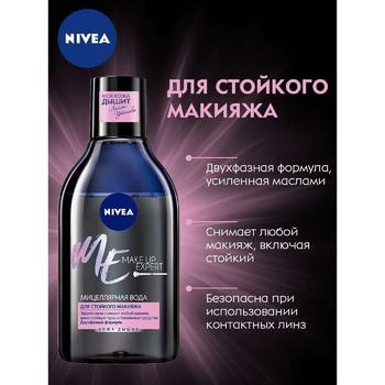 Вода мицеллярная Nivea Make Up Expert для устойчивого макияжа 400мл - купить, цены на Ашан - фото 2