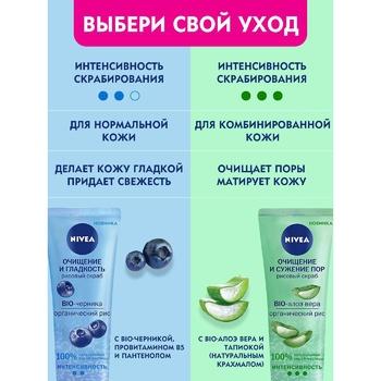 Nivea Bio-blueberry Organic Rice Face Scrub 75ml - buy, prices for CityMarket - photo 3