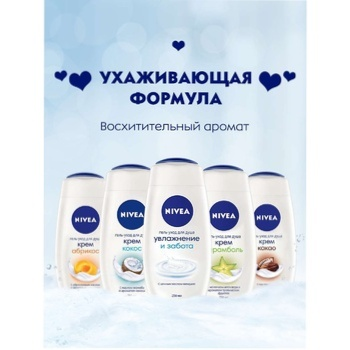 Nivea Cream and Rose Shower Gel 500ml - buy, prices for CityMarket - photo 2