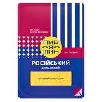 Pyriatyn Classic Russian Sliced Cheese 50% 150g