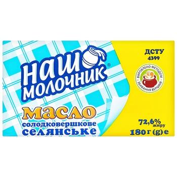 Масло Наш молочник селянське ДСТУ 72,6% 180г - купити, ціни на CітіМаркет - фото 1