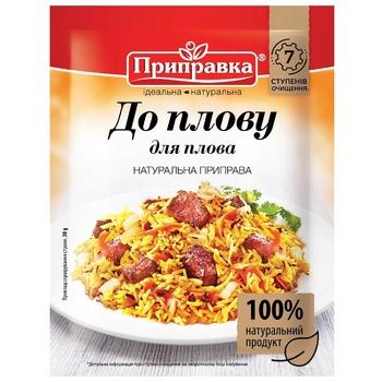 Натуральна Приправа Pripravka для плову 30г - купити, ціни на CітіМаркет - фото 1