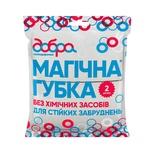 Dobra Gospodarochka Magic Sponge for Persistent Pollution 2pcs