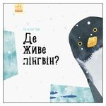 Natalia Chub Professor Toddler: Where Does the Penguin Live? Book