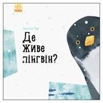 Книга Наталія Чуб Професор карапуз: Де живе пінгвін?