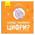 Книга Весела компанія: Навіщо тваринам цифри?