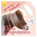 Книга Ми-ми-ми торбочка: Пони и единороги с наклейками