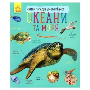 Книга Енциклопедія дошкільника: Океани та моря - купити, ціни на CітіМаркет - фото 1