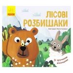 Книга Любимые животные: Лесные разбойники