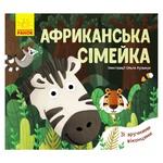 Книга Любимые животные: Африканская симейка