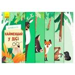 Книга Дізнайся хто: Найменший у лісі