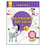 Книга Пиши-считай: Рисуем зигзаги. Письмо. 4-5 лет