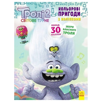 Trolls 2. Color Adventures with Stickers. Hickory Coloring Book - buy, prices for EKO Market - photo 1